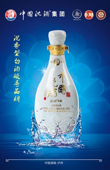 中国沈酒沉香型白酒