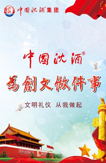 中国沈酒创文广告