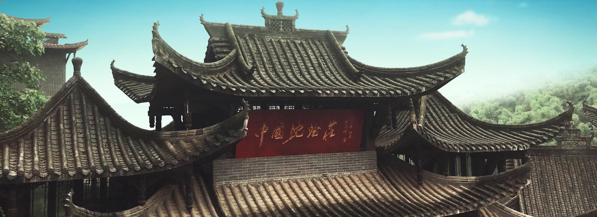 中国沈酒庄